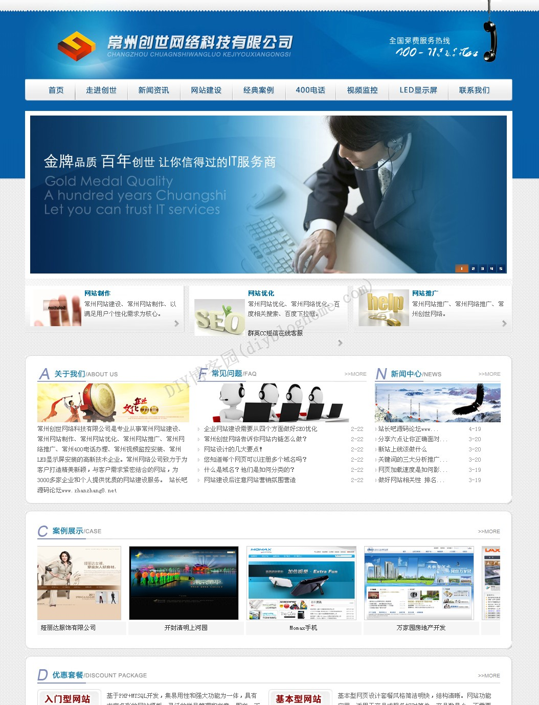 精品蓝色漂亮的网络科技公司asp网站程序
