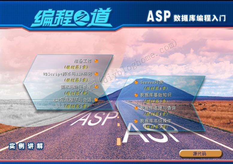 ASP数据库编程入门视频源码大全