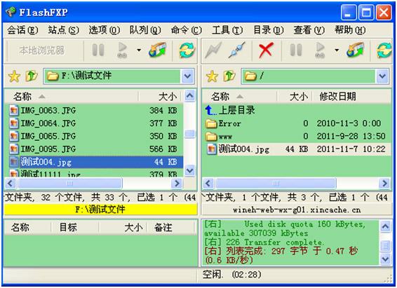 FlashFXP破解版免费提供下载