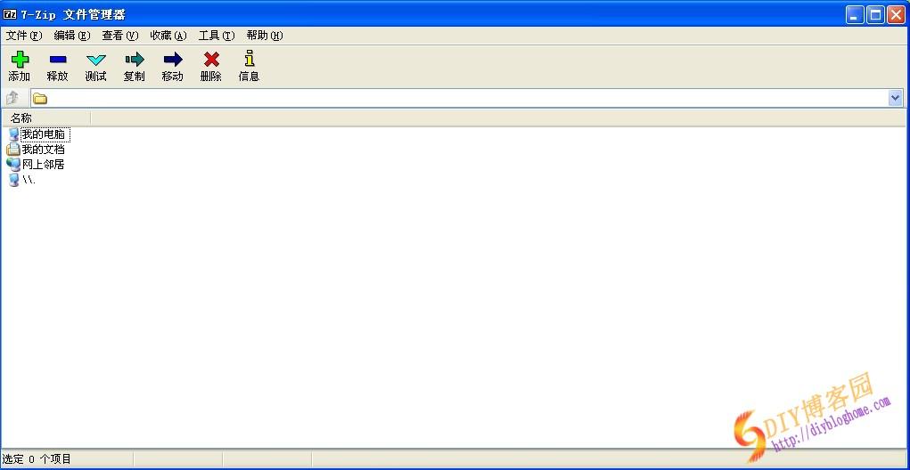 7z压缩包软件