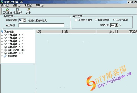 JPGCompact(jpg图片压缩器)V2.0绿色版