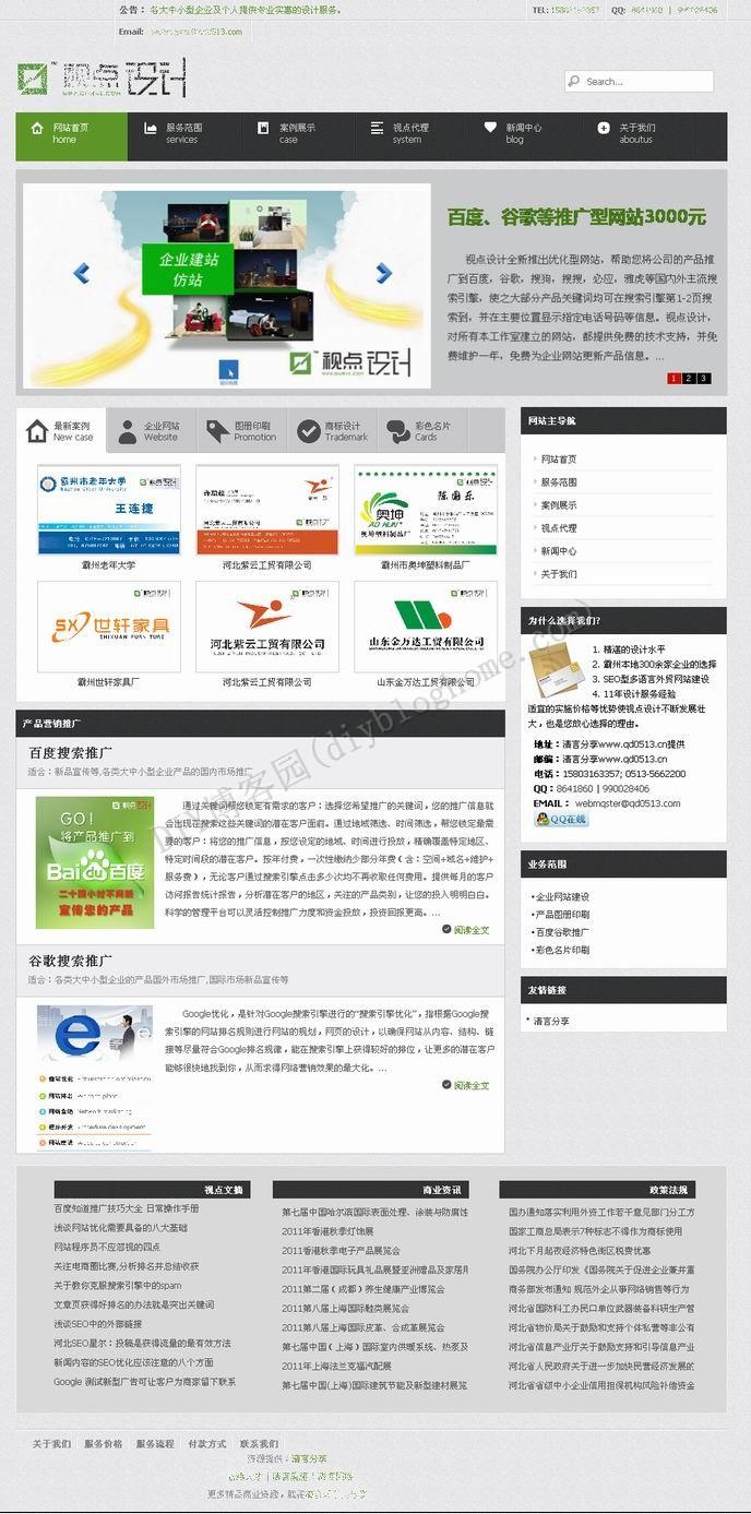 ASP源码:设计室网站源码(可生成静态html)
