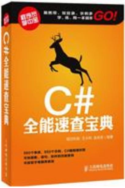 C#全能速查宝典/程序员宝典