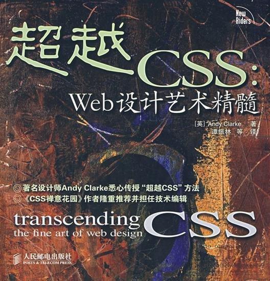 超越CSS|Web设计艺术精髓