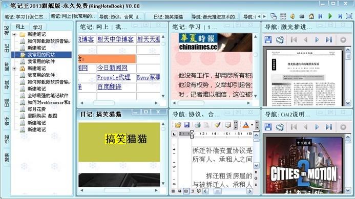 笔记王(KingNoteBook)2013旗舰版