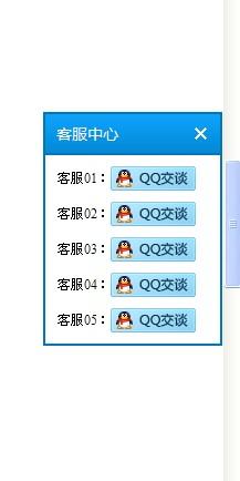 可折叠漂浮的QQ客服插件