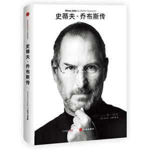《史蒂夫·乔布斯传》中文PDF文字版下载