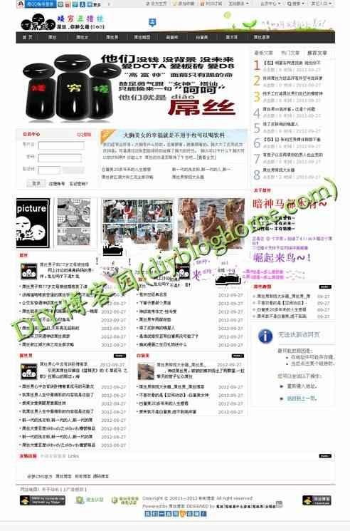 博客类型dedecms源码 屌丝图片网站源码