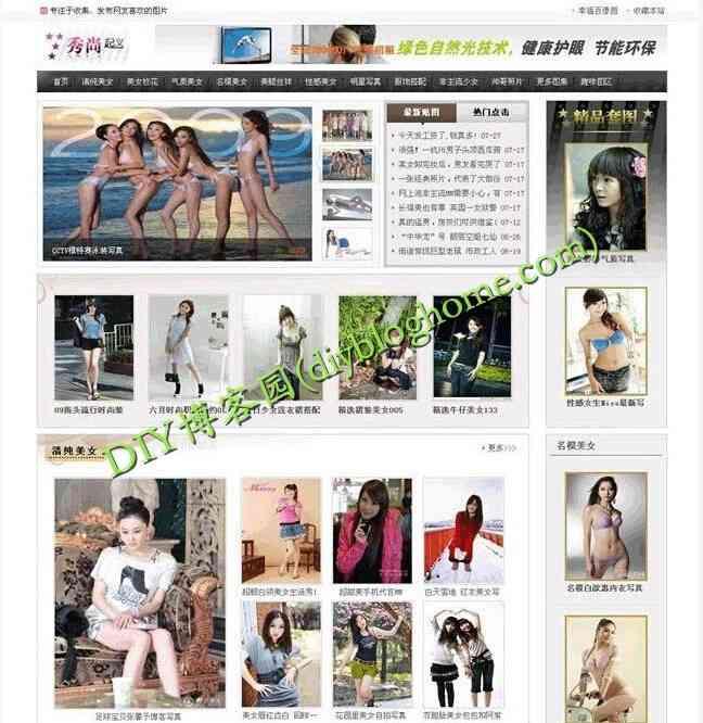 最新秀尚起义美女图片网站源码,dedecms整站,带大量数据+采集