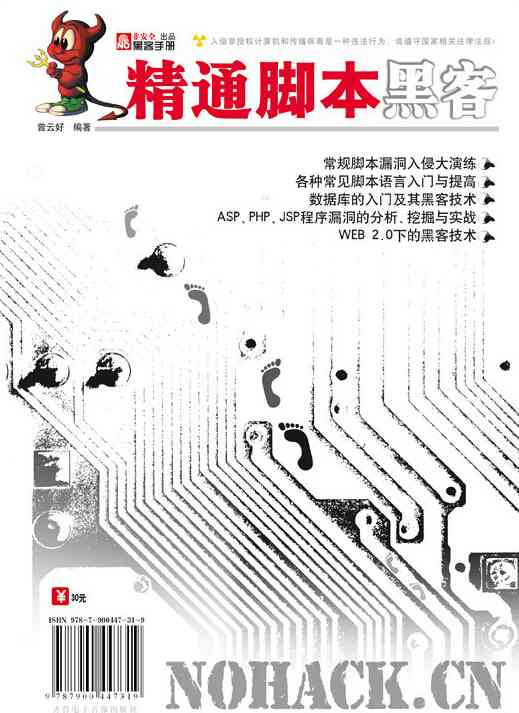 精通脚本黑客PDF电子书籍