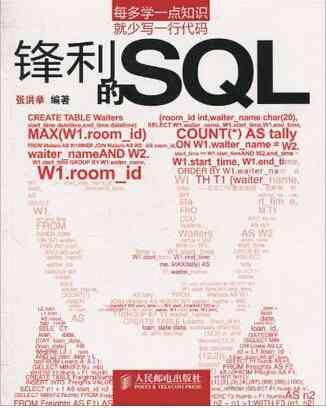 [锋利的SQL]书籍和代码