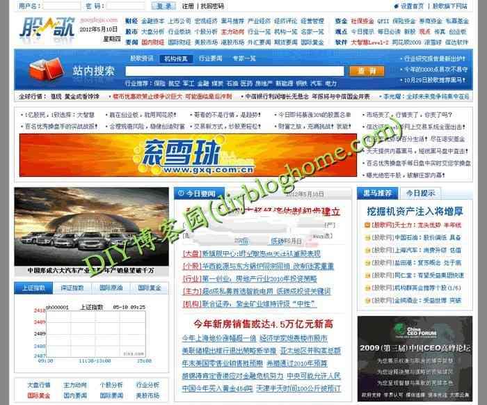淘宝购入,大型财经资讯网金融财经网站 DEDECMS织梦5.7内核