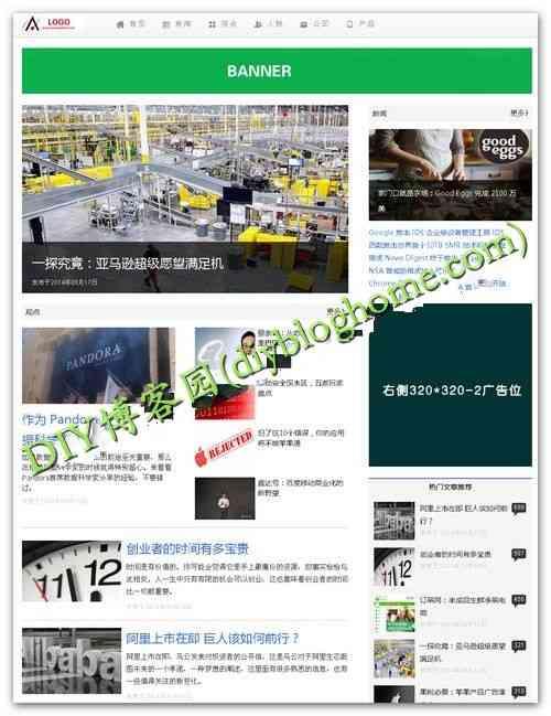 IT科技类新闻资讯网站源码 dedeCMS源码