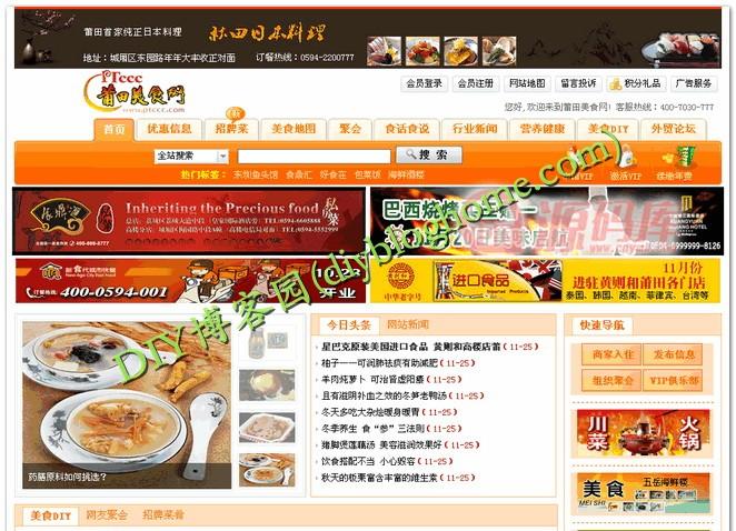 美食网整站源码,PHP+MYSQL织梦内核,上万条数据及美食图片打包下载