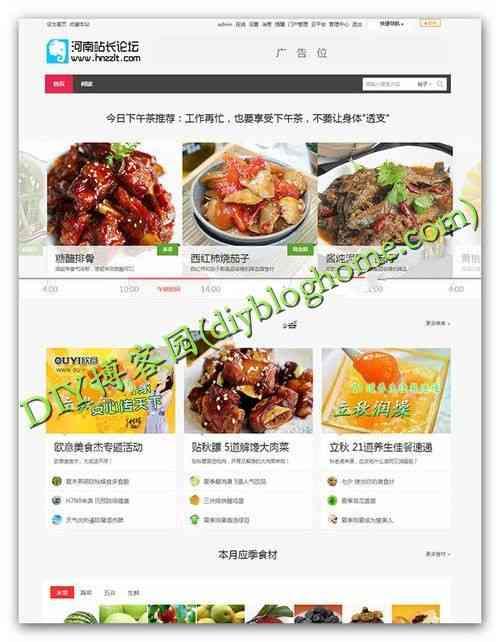 Discuz!X3模版:漂亮美食类网站模板(GBK)