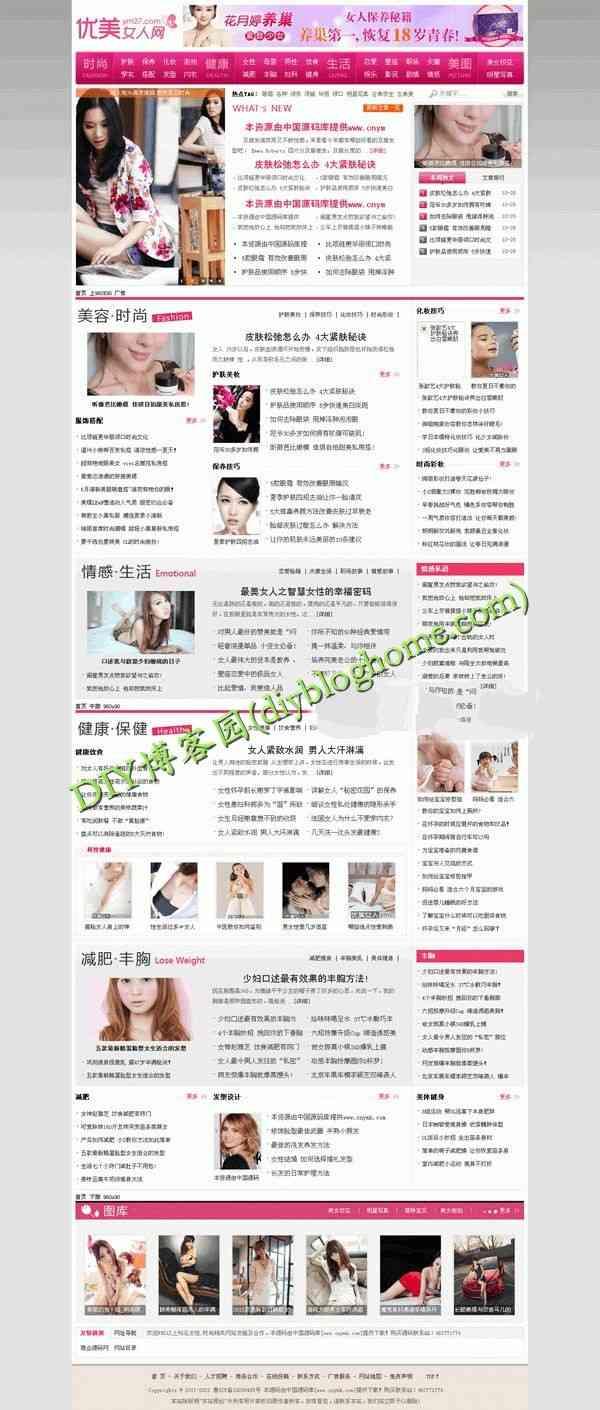 非常漂亮的女性时尚网站源码,织梦dedecms内核