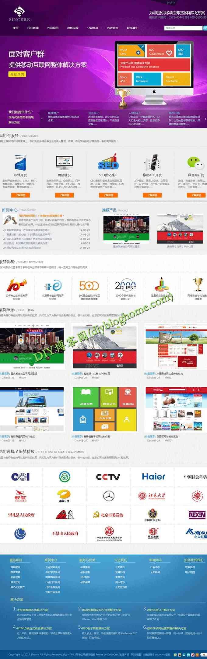 网络公司网站模板织梦源码 HTML5网站模板