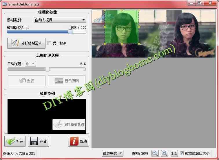 SmartDeblur智能去模糊工具,修复模糊和散焦照片