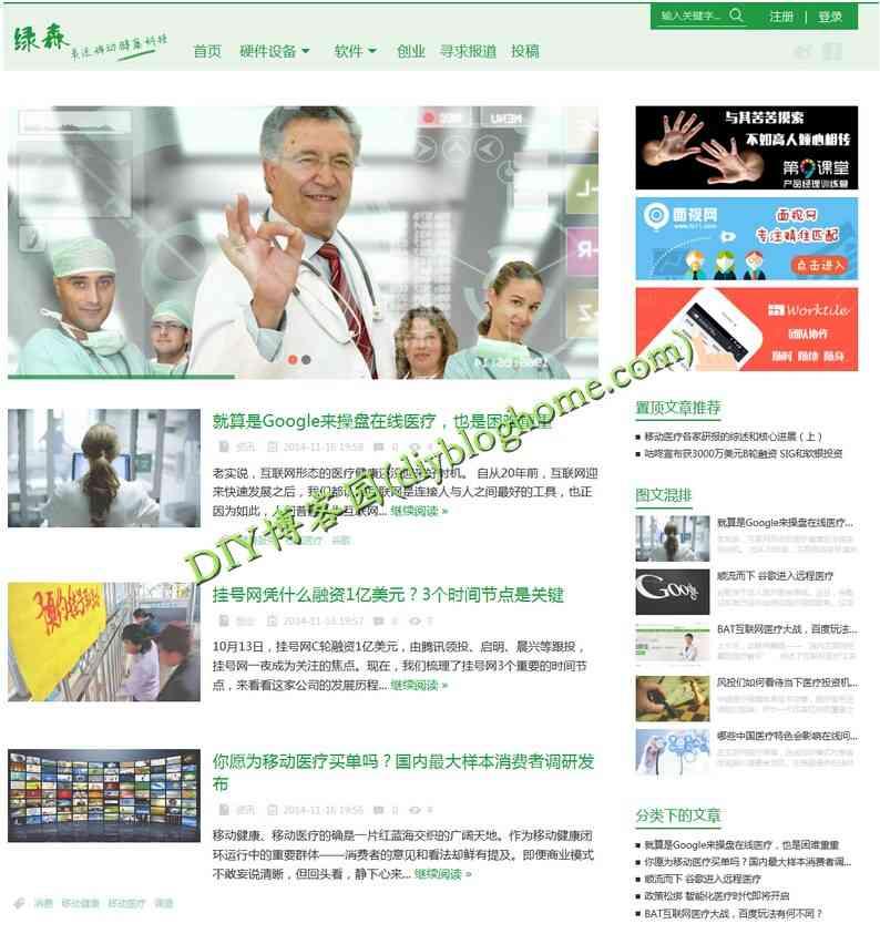 WordPress主题:绿色科技资讯类网站模版 (支持PAD,手机浏览)