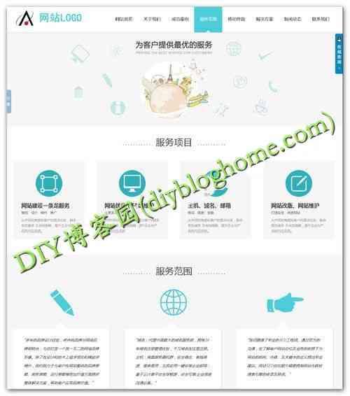 HTML5浅蓝色风格网络公司源码 dedeCMS程序