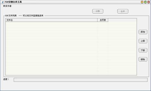PDF文件分割器 V2.5
