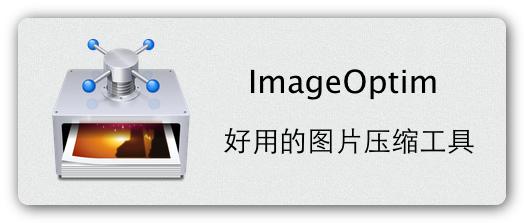 图片压缩工具-ImageOptim