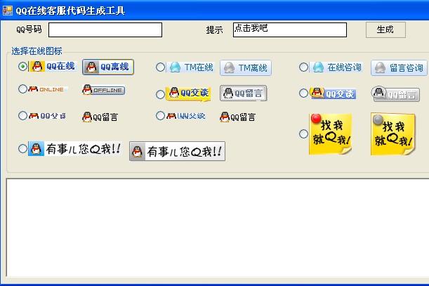 在线QQ客服代码生成软件