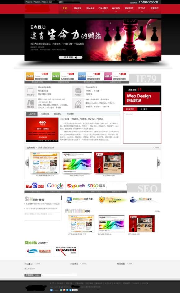 顶级红色网站建设工作室源码(dedecms程序)