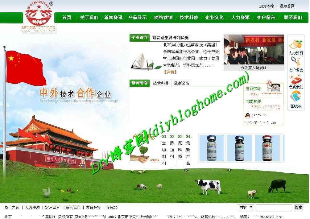 北京某生物科技公司网站源码