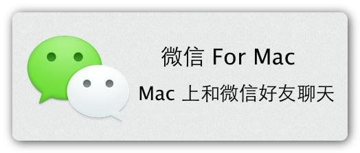 微信For Mac和微信好友聊天