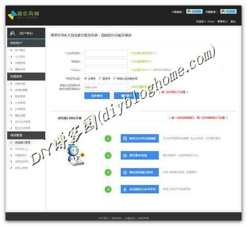 多用户微信商城系统-PHP源码