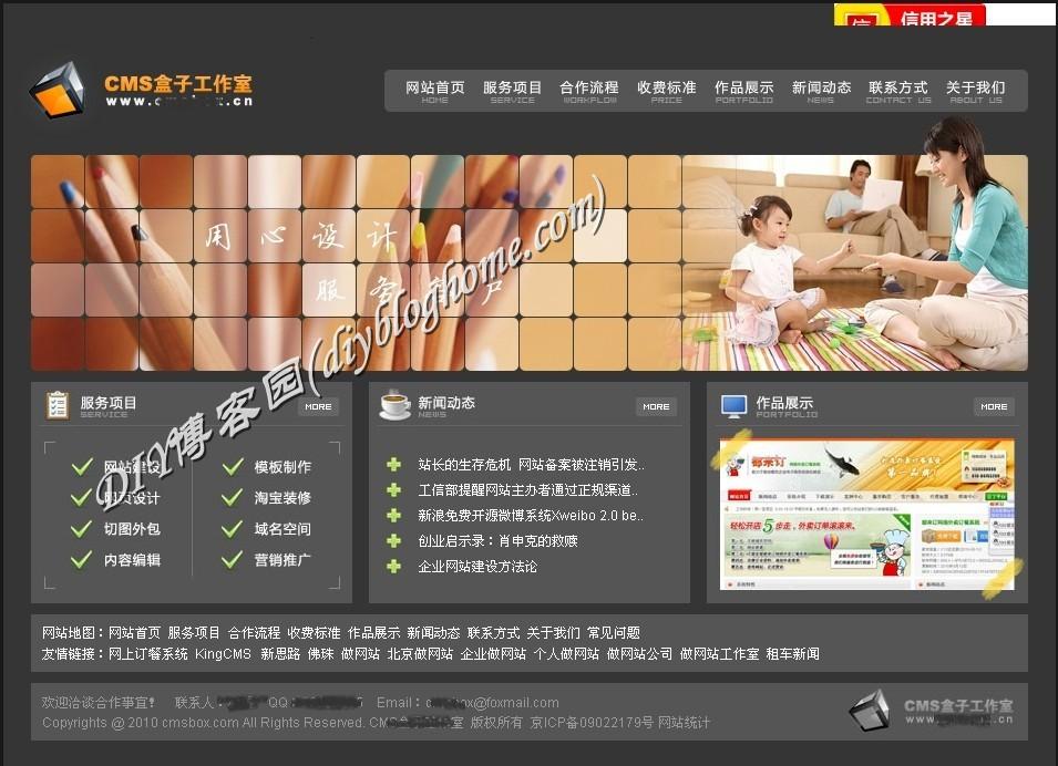 cms工作室网站程序带源文件-php源码