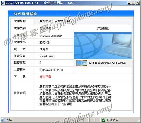 简单企业下载管理系统源码