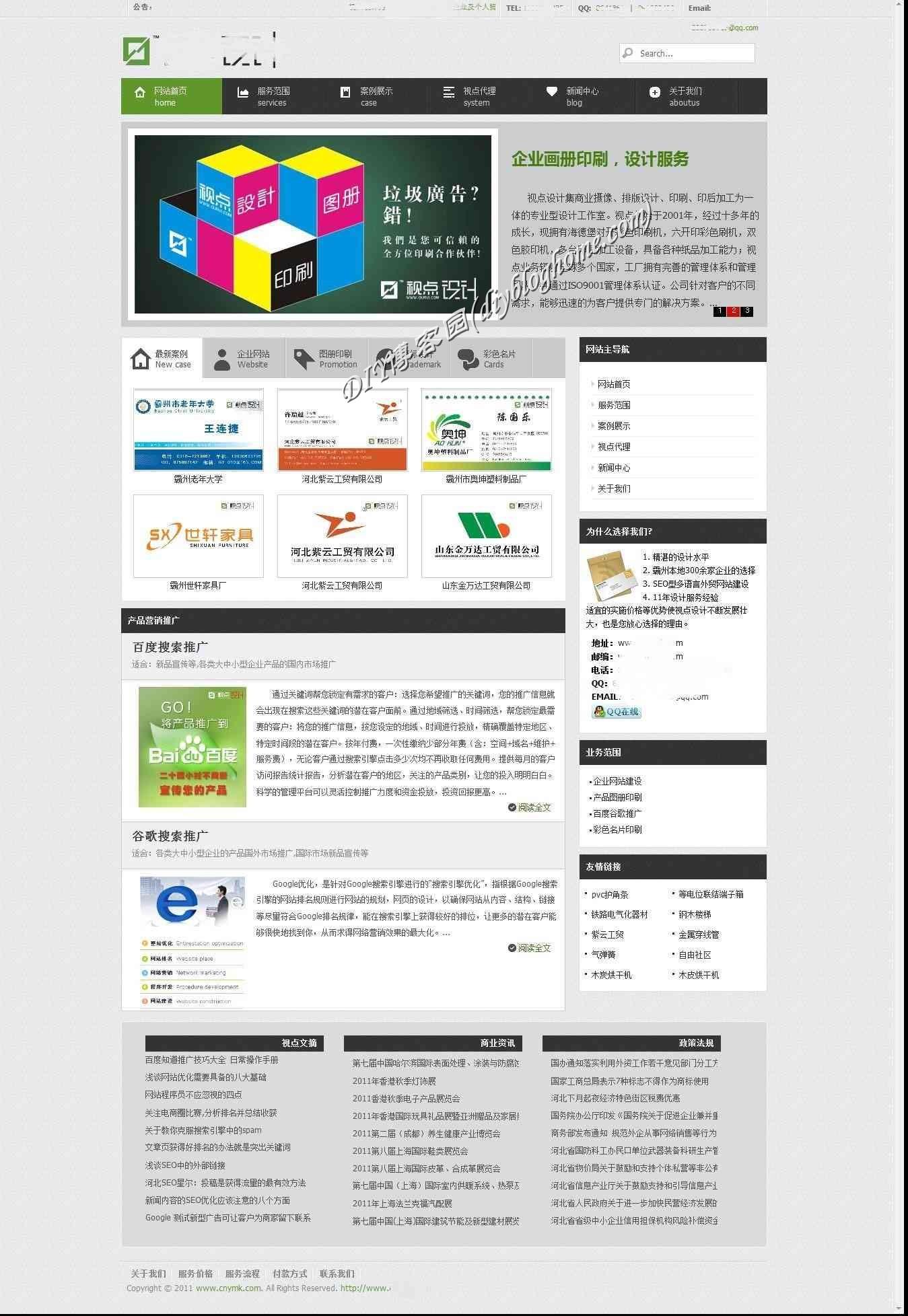 极品设计公司网站 视点设计asp源码