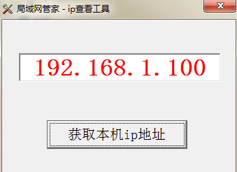 IP查看与禁止修改IP工具(绿色—免安装)