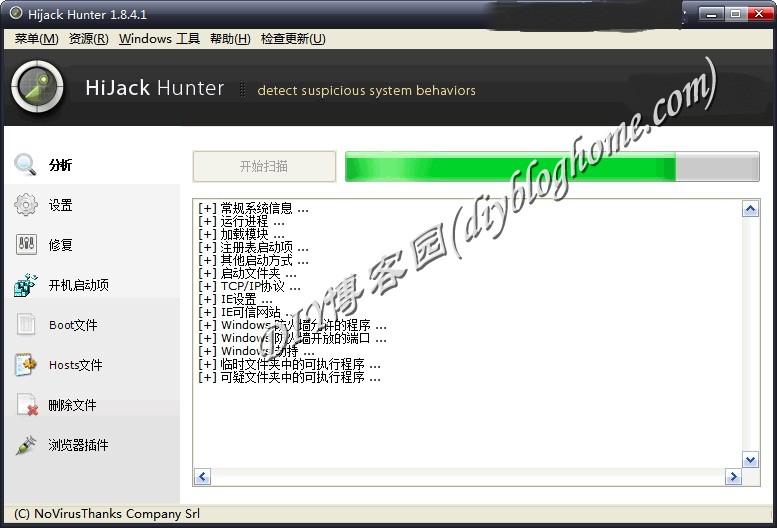 免费杀毒小工具 - Hijack Hunter 绿色版