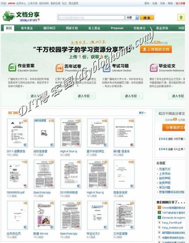 仿百度文库网站程序源码