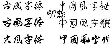 57款中国风字体 古风字体打包下载