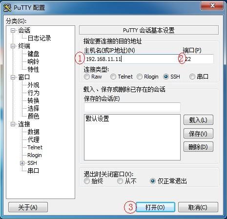 图文并茂linux服务器修改root管理员密码