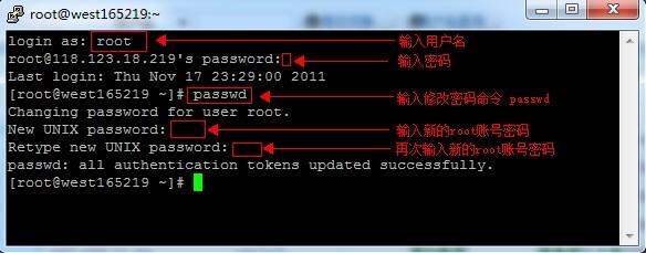 root密码修改