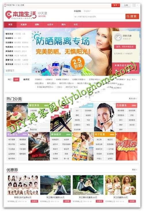 ShopNC系统本地生活o2o网站源码