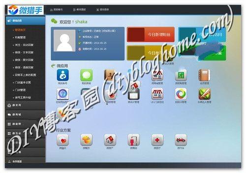 站长福利-微信营销公众平台系统(增加在线客服)