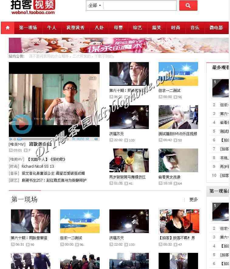 高仿搜狐视频优酷网站源码带采集php源码电影视频站