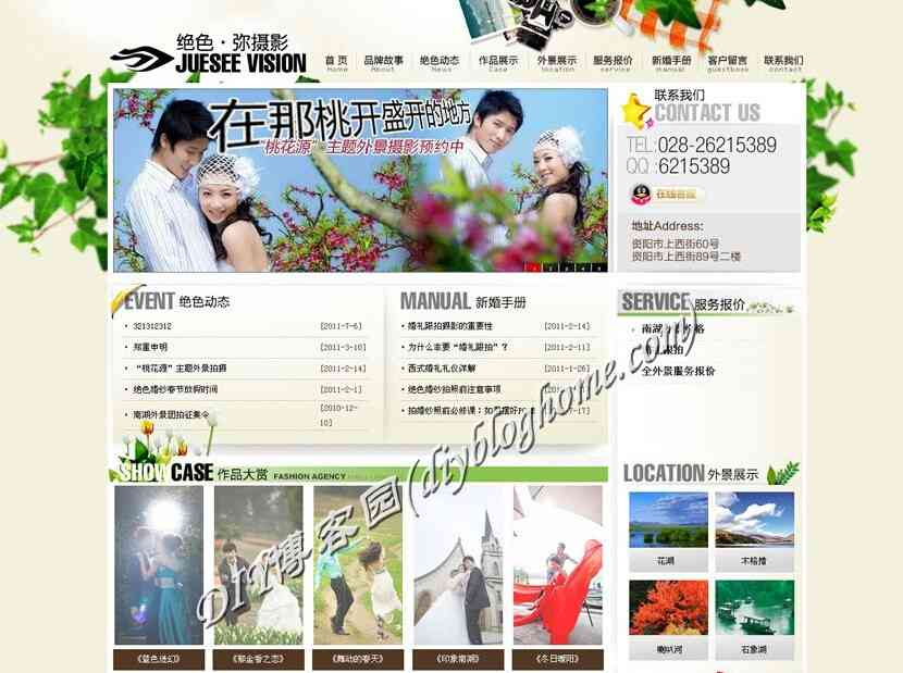 ASP版_漂亮婚纱摄影工作室网站源码