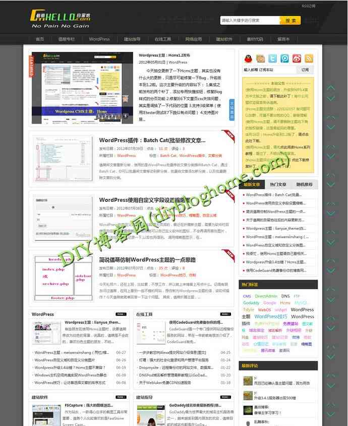 Hcms1.2 WordPress CMS主题模版