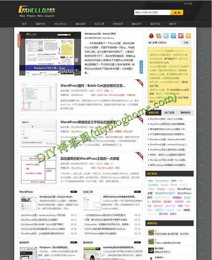 Hcms1.2 WordPress CMS主题模版