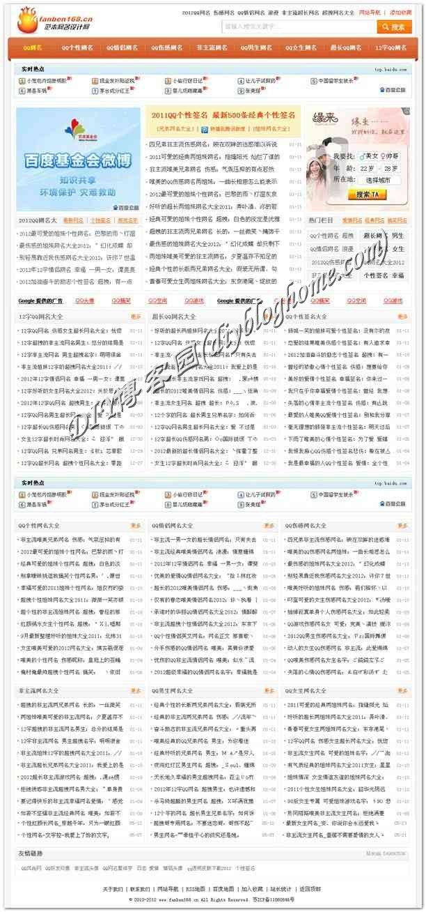 QQ签名源码 QQ网名非主流 dedeCMS网站源码