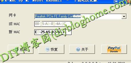 绿色版 K-MAC(mac地址修改器) V2.0