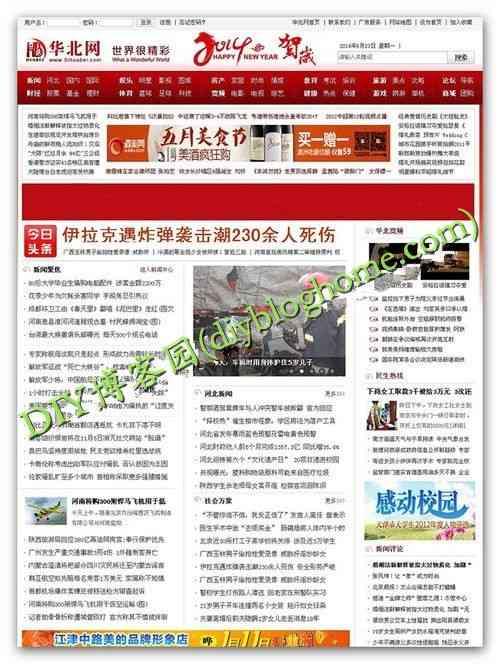 综合资讯门户整站程序php源码(帝国CMS, 带采集)