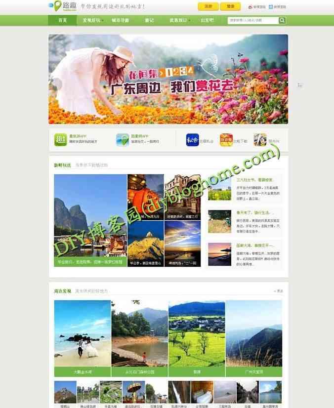 路趣网-旅游社交网站模板全套html源码